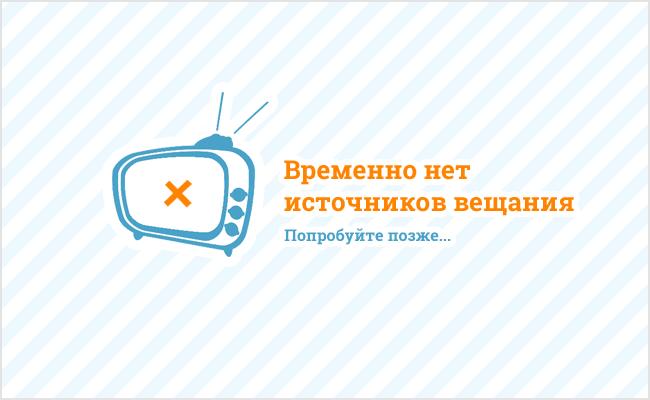 орт прямой эфир смотреть:
